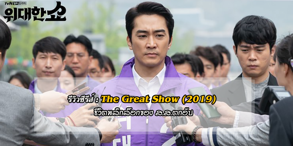 the great show